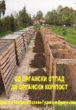 Brosura_Kompostiranje.jpg