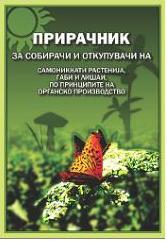 Priracnik_za_sobiraci_i_otkupuvaci_na_samoniknati_rastenija_gabi_i_lisai_po_princiopi_na_organsko_proizvodstvo.jpg