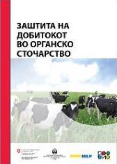 Zastita_na_dobitokot_vo_organsko_stocarstvo_so_voved_vo_organsko_govedarstvo.jpg